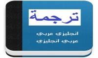 ترجمة 500 كلمة من الانجليزية الى العربية وبالعكس باحترافية