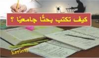 كتابة بحوث باللغة العربية في جميع المجالات ولجميع المستويات