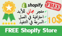 انشاء متجر الكتروني احترافي على منصة شوبيفاي Shopify
