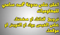 اعلان على مدونة محمد سامي للمعلوميات