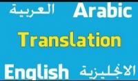 ترجمة من العربية الى النجليزية