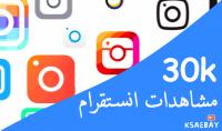 30 ألف مشاهدة على انستغرام