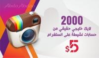 2000 لايك إنستقرام عرب خليجي - حقيقي - 100%