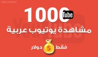 اضافه 1000مشاهده لاي فيديو علي قناتك في اليوتيوب