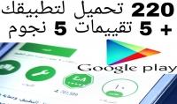 220 تحميل لتطبيقك على متجر جوجل بلاي   5 تقييمات 5 نجوم