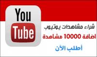 اضافه 10000مشاهده لاي فيديو علي قناتك في اليوتيوب