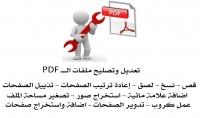تعديل وتصحيح ملفات البي دي اف PDF و الكتب الالكترونية