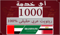 1000 ريتويت عربى حقيقى 100%