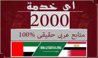 2000 متابع عربى حقيقى 100%