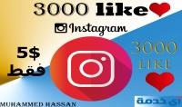 3000 لايك سريع لصورك على الانستغرام