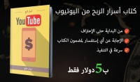 كتاب أسرار الربح من اليوتيوب مقابل 5 دولار