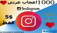 1000 اعجاب عربى سريع لصورك على الانستغرام