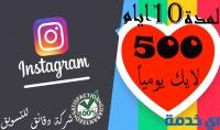 500 لايك يومياً لصورك على الانستغرام لمدة 10 ايام