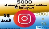 5000 مشاهدة لفيديوهاتك على الانستغرام