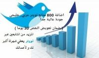 اضافة 800 متابع تويتر عربي خليجي جودة عالية جدا