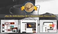انشاء مدونة والتعديل عليها و10 مواضيع وربطها بدومين