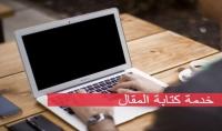 كتابة مقالات وقصص وروايات وعمل أبحاث