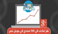 نشر أعلانك في 500 منتدي في جوجل بلس بـ 5$ فقط