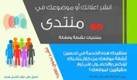 أقوم بنشر إعلانك أو موضوعك في منتديات عربية مشهورة  يدويا