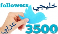 3500 متابعين تويترtwitter حقيقين 100% عربي  amp; خليجي