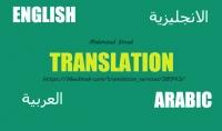 ترجمة يدوية احترافية انجليزي   عربي والعكس