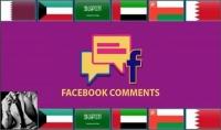 تعليقات خليجية لمنشورات حسابك او صفحتك على الفيس بوك
