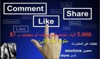 لايكات لمنشورات حسابك او صفحتك على الفيس بوك