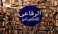 كتابة ابحاث و مقالات دراسية و تلخيص كتب