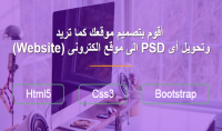 اصمم لك اى موقع تريده وتحويل اى PSD الى موقع الكترونى  Website