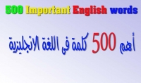 اهم 500 كلم لإتقان اللغة الإنجليزية