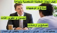 كيف تجتاز مقابلة التوظيف بنجاح؟