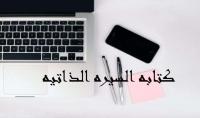 كتابه سيرتك الذاتيه باسلوب لائق باللغه الانجليزيه والعربيه