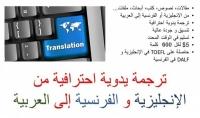ترجمة احترافية للغات ثلاث العربية الفرنسية و الانجليزية
