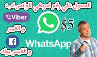 الحصول علي رقم امريكي لتفعيل الواتس اب و الفيبر و الفيس بوك و البرامج الاخري فقط ب $5