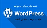 إنشاء موقع wordpress وتركيب اي قالب مهما كان بكل احترافيه