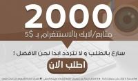 زيادة 2000 متابع خليجي حقيقي على الانسقرام