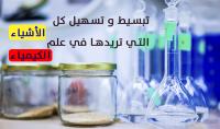 تسهيل و تبسيط كل الأشياء التي تريدها في علم الكيمياء