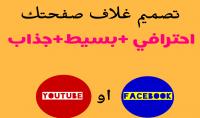 تصميم غلاف صفحة فيس بوك او يوتيوب