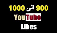 إضافة 900 الى 1000 لايك سريع جدا لفيديو على اليوتيوب