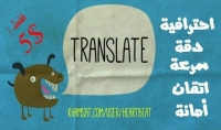 ترجمة إحترافية من العربية للإنجليزية أو العكس