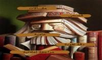 كتابة المقالات باللغة العربية 1000 كلمة مقابل 5 $