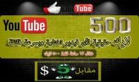 إضافة 500 لايك حقيقية لأى فيديو تختارة على اليوتيوب بــ 5 دولار فقط