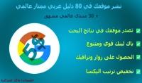 نشر موقعك في 80 دليل عربي ممتاز عالمي   30 منتدى عالمي مشهور