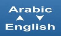 الكتابة والترجمة باللغتين العربية و الانجليزية
