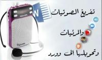 تفريغ للمحاضرات الصوتية باللغة العربية