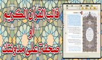 قالب الموسوعة الإسلامية للقرآن الكريم لمدونات بلوجر