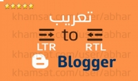 تعريب قوالب بلوجر والتعديل عليها   تصميم لوجو للمدونة