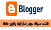 انشاء مدونة بلوجر  قالب احترافي  10 اضافات مهمة. فقط 5$