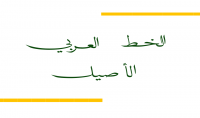 سأصمم لك 3 أسماء بالخط العربي الأصيل  هدية