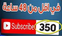 350 مشترك حقيقي%100 على قناتك في اليوتيوب مقابل 5 دولار فقط